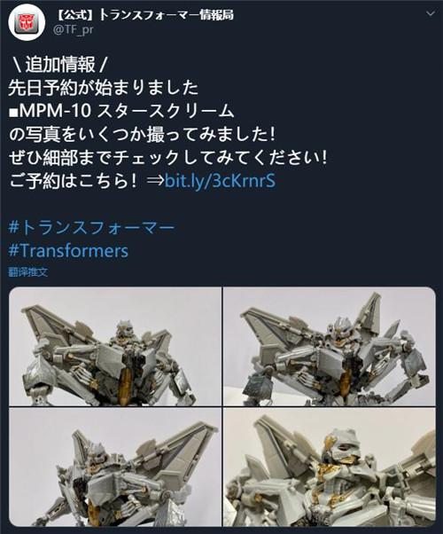 Takara Tomy公开变形金刚MPM-10红蜘蛛实体图